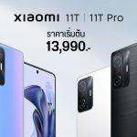 เสียวหมี่ เปิดตัว 'Xiaomi 11T Xiaomi 11T Pro' ราคาสุดเร้าใจ!! สเปคโดนพร้อมของแถมจัดเต็ม
